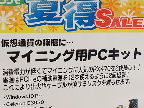 【仮想通貨】マイニング用パソコンがツクモで販売中、実売35万円  Radeon RX 470が6枚付属! 「マイニングPC用自作キット