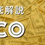 【仮想通貨】ICOの概要徹底解説その1 投資家・ICO実施者のメリットとデメリット