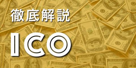 【仮想通貨】これだけは抑えておきたい仮想通貨ICO