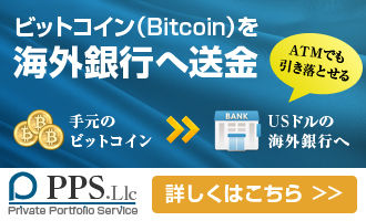 【仮想通貨】ビットコインなど仮想通貨 購入時の消費税撤廃