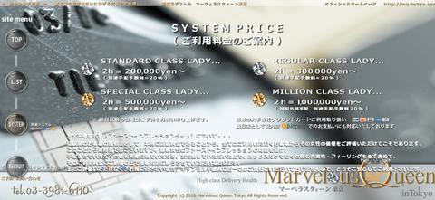 【仮想通貨】東京にあるデリバリーヘルスとホストクラブがビットコイン支払いを受付