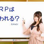 【仮想通貨】XRPが使われる単純な理屈