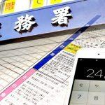 【仮想通貨】仮想通貨「利益での買い物は要注意‼️ 」国税庁