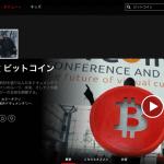 【仮想通貨】ビットコインドキュメンタリー「Banking on Bitcoin」がNetflixで視聴可能に