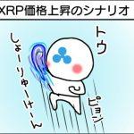 【仮想通貨】XRP価格上昇のシナリオがコレだwwwww