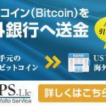 【仮想通貨】ビットコイン中国 取引停止へ 中国政府が今月初めに出した通達に基づく措置により