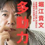 【仮想通貨】堀江貴文氏、SBI代表北尾吉孝氏を「詐欺師のレベル」とコメント