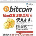 【仮想通貨】ビックカメラ、「ビットコイン」決済上限額を一会計当たり30万円に引き上げ