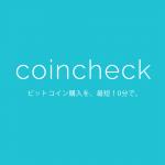 【仮想通貨】Coincheck取引所の手数料が引き下げww変更前の価格高すぎだろwwwww