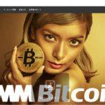 【仮想通貨】DMMが仮想通貨取引所『DMM Bitcoin』をオープン 手数料がほぼ無料で1000円貰えるぞ!