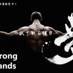 【仮想通貨】StrongHands(SHND)みんな握りっぱなしで大高騰wwwwwww