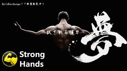 【仮想通貨】StrongHands(SHND)格付けイベントをよそに筋肉祭りで大高騰wwwwwwwwwww