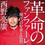 【仮想通貨】キンコン西野氏、レターポットの利益で「はれのひ」被害者へ成人式プレゼント。これは凄い
