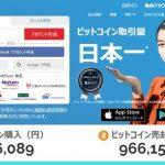 【仮想通貨】悲報!!ビットコイン、逝く