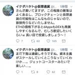 【仮想通貨】仮想通貨ガイジ、金を失う