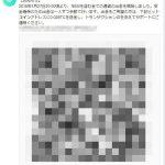 【仮想通貨】速報!!注意喚起!!コインチェックの公式を騙る詐欺!!