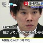 【仮想通貨】今回のコインチェック騒動で、代表の和田さんはどうなるんや??