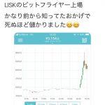 【仮想通貨】ビットフライヤーの上場通貨に関する情報が漏洩!?「今回の件は事実です」とインサイダーを認める