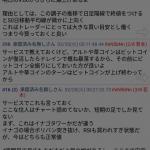 【仮想通貨】9時からのビットコイン高騰を予想していた人物がいた!!