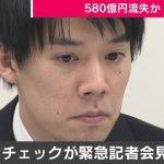 【仮想通貨】ネムは無理やろうけど日本円と他の通貨は普通に大丈夫だよな???