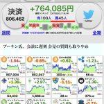 【悲報】ビットコイン80万円割れ目前で各地で悲鳴・・・