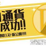 仮想通貨VIPSTARのクラウドファンティング250万円突破wwwwww