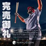 【朗報】NANJCOINで10万円が60万円になったwwwwwwww