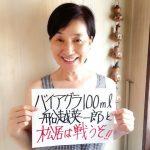 【悲報】松居一代さん仮想通貨に参戦!!よりによってMINDOL(ミンドル)を選ぶwwwwww