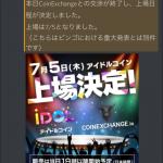 【朗報】仮想通貨IDOLCOIN(アイドルコイン)、7月5日にコインエクスチェンジ上場決定wwwwwww