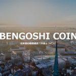 現役弁護士による仮想通貨BENGOさん、7月20日にコインエクスチェンジに上場wwwwwww
