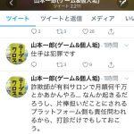 山本一郎氏と仮想通貨インフルエンサーさんがバトル開始!?