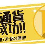 【朗報】株式会社VIPSTARさん、ついに本日事務所開業wwwwwwww