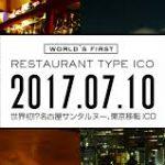 【悲報】世界初の飲食店によるICOを行ったサンタルヌー赤坂さん、閉店・・・