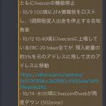 【緊急速報】LiveCoin取引所でハッキング被害か!?