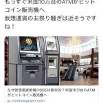 もうすぐ米国10万台のATMがビットコイン販売機へwwwwwwww
