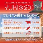 仮想通貨YUKICOINさん、北海道の味覚で美味しく楽しむキャンペーンを開催中!!