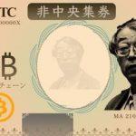 ビットコインを紙幣にしてみた結果wwwwwwwwww