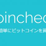 【仮想通貨】速報!!コインチェックさん、午後8時から本社で会見