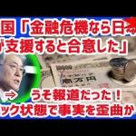 【一押しツイートまとめ】韓国「金融危機なら日本が支援すると合意した」 ⇒ うそ報道だった! パニック状態で事実を歪曲か!