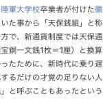 【一押しツイートまとめ】@schnitzel_san お話を拝読してまして、明治以降の小判の扱いを思い出しました。