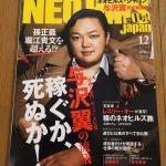 【一押しツイートまとめ】幻の雑誌ネオヒルズジャパン