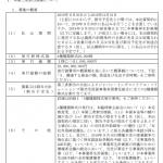 【一押しツイートまとめ】曙ブレーキ工業(株)【7238】
