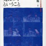 【一押しツイートまとめ】【受賞】株本千鶴『ホスピスで死にゆくということ』が第5回福祉社会学会賞学術賞を受賞しました。