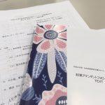 【一押しツイートまとめ】女性の起業支援について、行政や支援機関、金融機関の方々と意見交換をしに仙台へ。