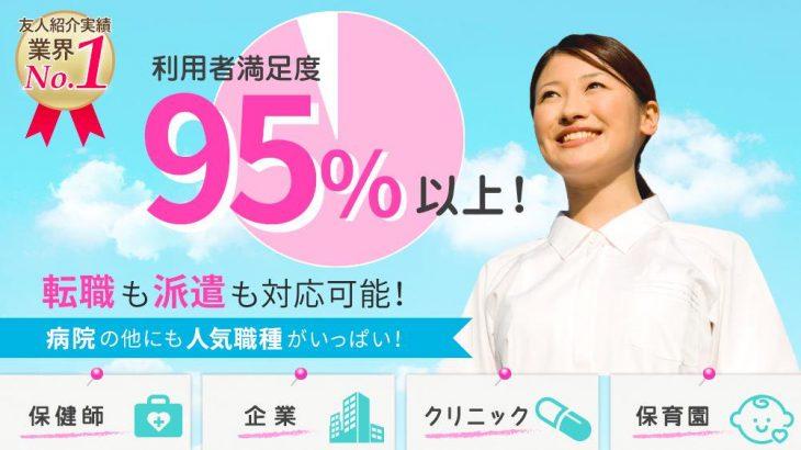 【一押しツイートまとめ】年収を100万円UPさせるための看護師転職サイトの比較ランキング