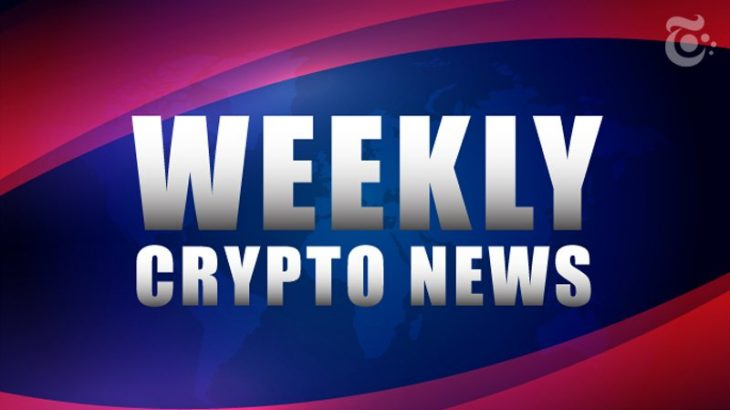 【一押しツイートまとめ】ブロックチェーン・仮想通貨ニュース週間まとめ 2019年7月21日〜27日