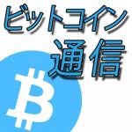 【一押しツイートまとめ】ビットコイン仮想通貨が既存の通貨の地位を脅かすとか聞いたんだけどさ