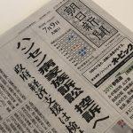 そこでは、安倍晋三首相の政治判断が焦点で、7月8日夕方の時点で「首相の意向を知りうる政権幹部に取材した結果、政府が控訴する方針は変わらないと判断した」などと説明している