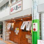 石垣市中心市街地のユーグレナモール内にある人気ラーメン店が7月1日から、観光客と常連客を含む日本人客の入店を拒否している
