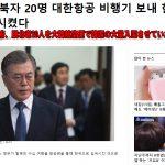 それを韓国メディアが報じている